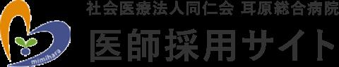 社会医療法人同仁会 耳原総合病院 医師採用サイト